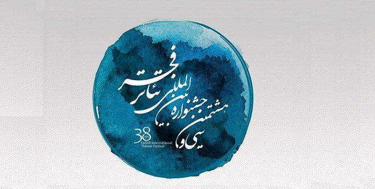 ثبت نام جشنواره فجر 98