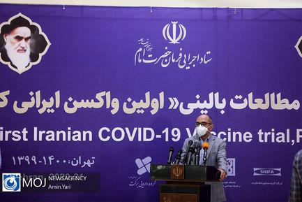 فاز سوم تزریق واکسن ایرانی کرونا به نام «کووایران برکت»