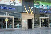 ورود مدعی العموم به موضوع هنجار شکنی در فروشگاه زنجیره ای / دادستان بندرعباس علیه مالک تارا مارکت اعلام جرم کرد