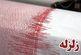 زلزله فاریاب را لرزاند