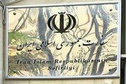 بیانیه سفارت ایران در هلند درباره اقدام منفی یک مقام حزبی هلندی
