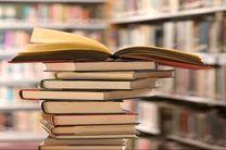 فراخوان هفتمین جشنواره کتابخوانی رضوی