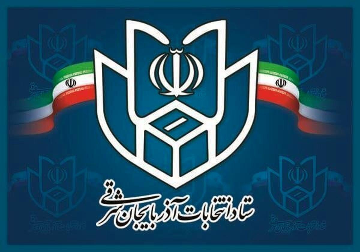 رئیس و اعضای ستاد انتخابات استان آذربایجان شرقی منصوب شدند