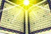 برگزاری دوره تفسیر قرآن کریم درجوار حرم مطهر امامزادگان آران و بیدگل