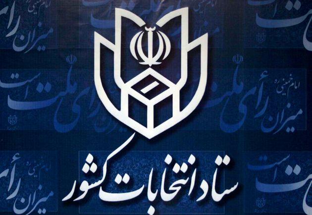 بذر پاش و جلیلی به وزارت کشور می آیند