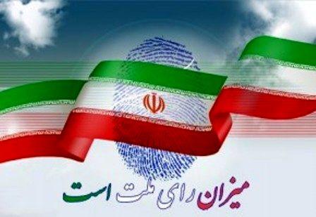 دعوت نهادها و ارگان های مختلف از مردم برای مشارکت در انتخابات