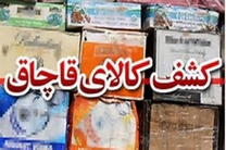توقیف 220 میلیون ریال کالای قاچاق در اصفهان