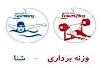 آغاز طرح توسعه رشتههای وزنهبرداری و شنا زیر نظر کمیته بینالمللی پارالمپیک
