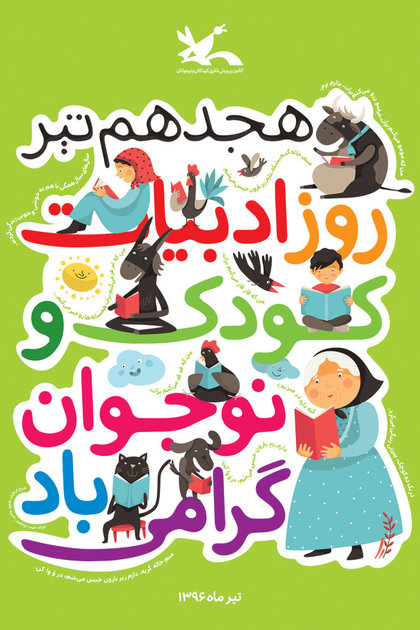 پوستر روز ملی ادبیات کودک و نوجوان منتشر شد
