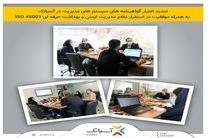 تمدید اعتبار گواهینامه های سیستم های مدیریت در آسیاتک به همراه موفقیت در استقرار نظام مدیریت ایمنی و بهداشت حرفه ای ISO 45001