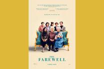 نمایش فیلم وداع در کانون فیلم خانه سینما