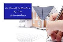 واگذاری بالغ بر ٥ هزار میلیارد ریال املاک مازاد در بانک صادرات ایران