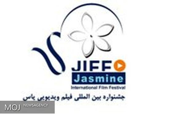 چهارمین جشنواره فیلم یاس آبان ماه برگزار میشود