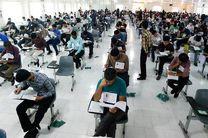 آزمون سراسری دانشگاه ها در پنج گروه آزامایشی در گیلان آغاز شد