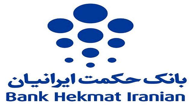 تکذیب خبر ادغام بانک حکمت ایرانیان با موسسه کوثر