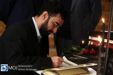امضا دفتر یادبود سانحه سقوط هواپیمای بویینگ اکراینی