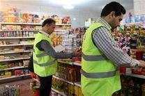 اجرای طرح نظارت قضایی بر بازار شب عید در اصفهان
