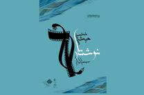 جشن نوشتار سینمای ایران هفته آینده برگزار خواهد شد