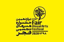 زمان برگزاری جشنواره هنرهای تجسمی فجر تغییر کرد