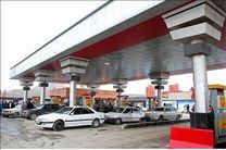زنجیره ای شدن جایگاه های سوخت برای کاهش هزینه ها