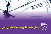 تغییر ساعت کار شعب بانک ایران زمین در استان کهگیلویه و بویر احمد