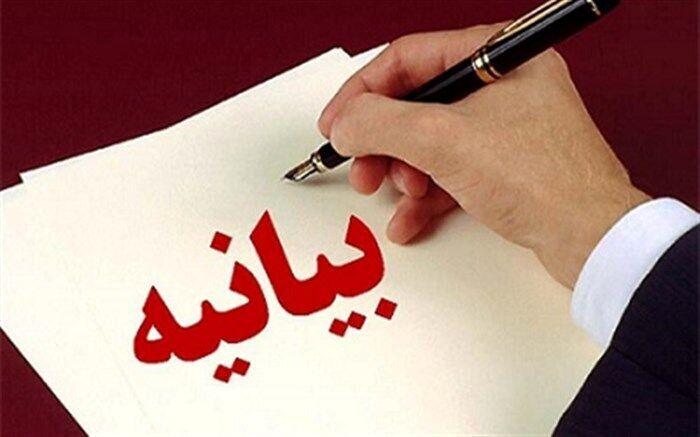 مرکز مدیریت حوزههای علمیه بیانیه صادر کرد