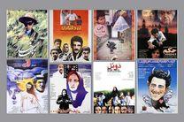 پخش ۲۵ فیلم سینمای ایران از شبکه های سیما در نوروز ۱۴۰۰