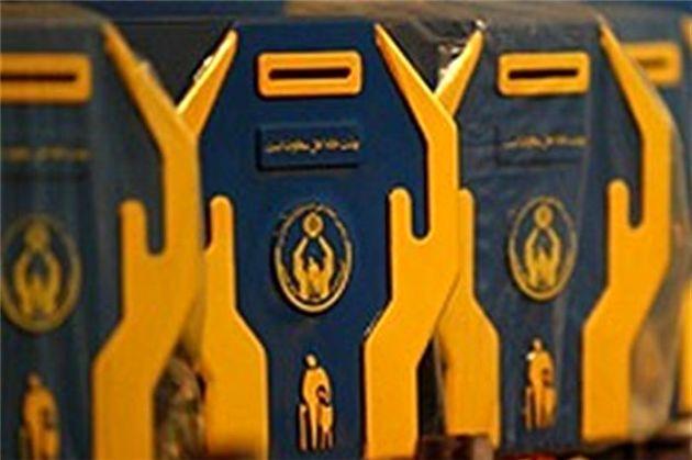مشارکت نیکوکاران تهرانی با پرداخت بیش از 360 میلیارد ریال صدقه