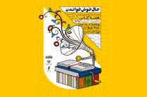 برنامه سازمان زندانها در بیست و ششمین هفته کتاب تشریح شد