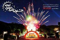 جشنواره خرید طلایی اروند آغاز شد
