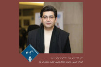 فرزاد حسنی اجرای مراسم دوازدهمین جشن منتقدان سینمایی ایران را برعهده دارد