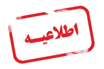 اطلاعیه استانداری قم در خصوص ساعت کاری ادارات