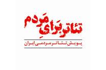 دو نمایش در ایرانشهر اجرا نمیشوند