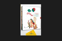 افسانه «ماه پیشانی» برای کودکان منتشر شد