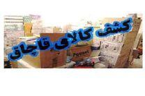 کشف و ضبط بیش از 216 میلیارد ریال کالای قاچاق در کرمانشاه