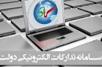 سامانه ستاد درراستای سالم سازی وشفافیت اقتصادی راه اندازی شده است