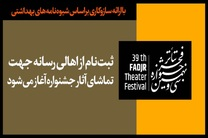 زمان ثبتنام اهالی رسانه برای تماشای آثار جشنواره تئاتر فجر اعلام شد