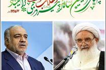 پیام مشترک امامجمعه و استاندار کرمانشاه به مناسبت یومالله 22 بهمن