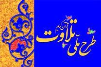 حضور 4000 نفر قرآن آموز در طرح ملی تلاوت