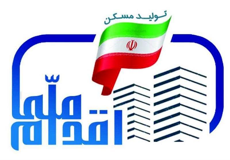 آخرین وضعیت اقدام ملی مسکن در قم از زبان مدیرکل راه و شهرسازی استان