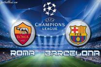 ترکیب احتمالی بارسلونا و آ.اس رم مشخص شد