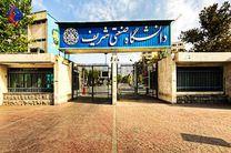 ایستگاه نوآوری شریف افتتاح شد