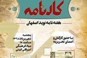 برگزاری برنامه کارنامه جهت بررسی رسانه های اصفهان