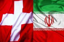 آمادگی سوئیس برای راهاندازی کانال ویژه مالی با ایران