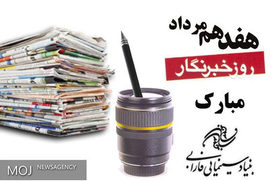 پیام مدیرعامل بنیاد فارابی به مناسبت روز خبرنگار