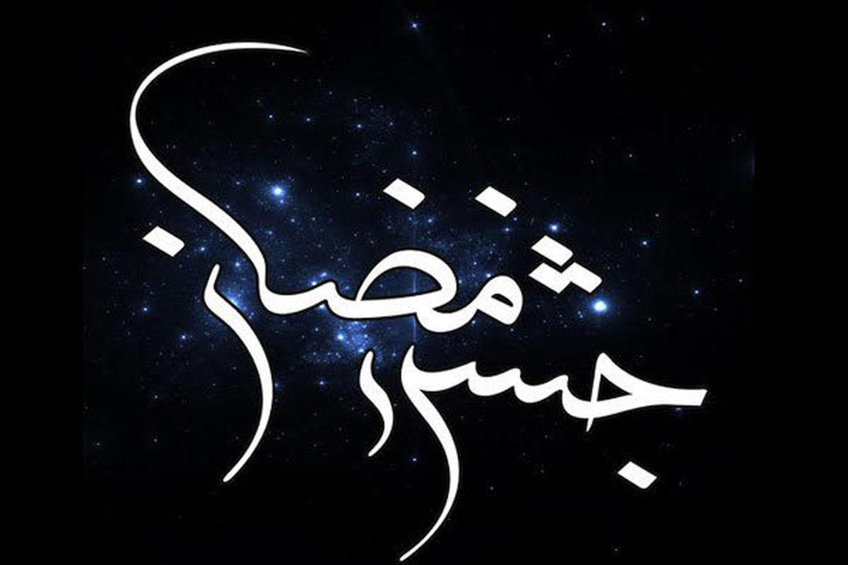 برنامه «جشن رمضان» ۲۴ ساله شد