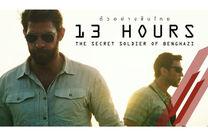 فیلم «۱۳ ساعت: سربازان مخفی امریکایی در بنغازی» اکران و نقد می شود