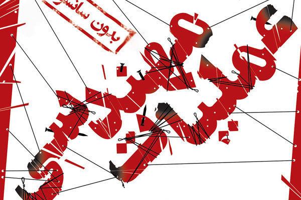 رونمایی کتابی با موضوع واکاوی کارنامه عملیاتی منافقین
