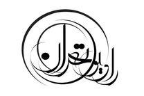 پخش برنامه حافظ خوانی از رادیو تهران