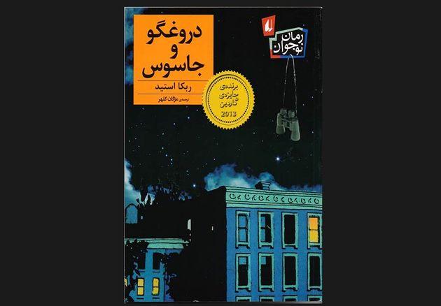 «دروغگو و جاسوس» قدم به کتابفروشی ها گذاشت